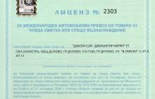 Лиценз за Международен автомобилен превоз на товари за чужда сметка или срещу възнаграждение